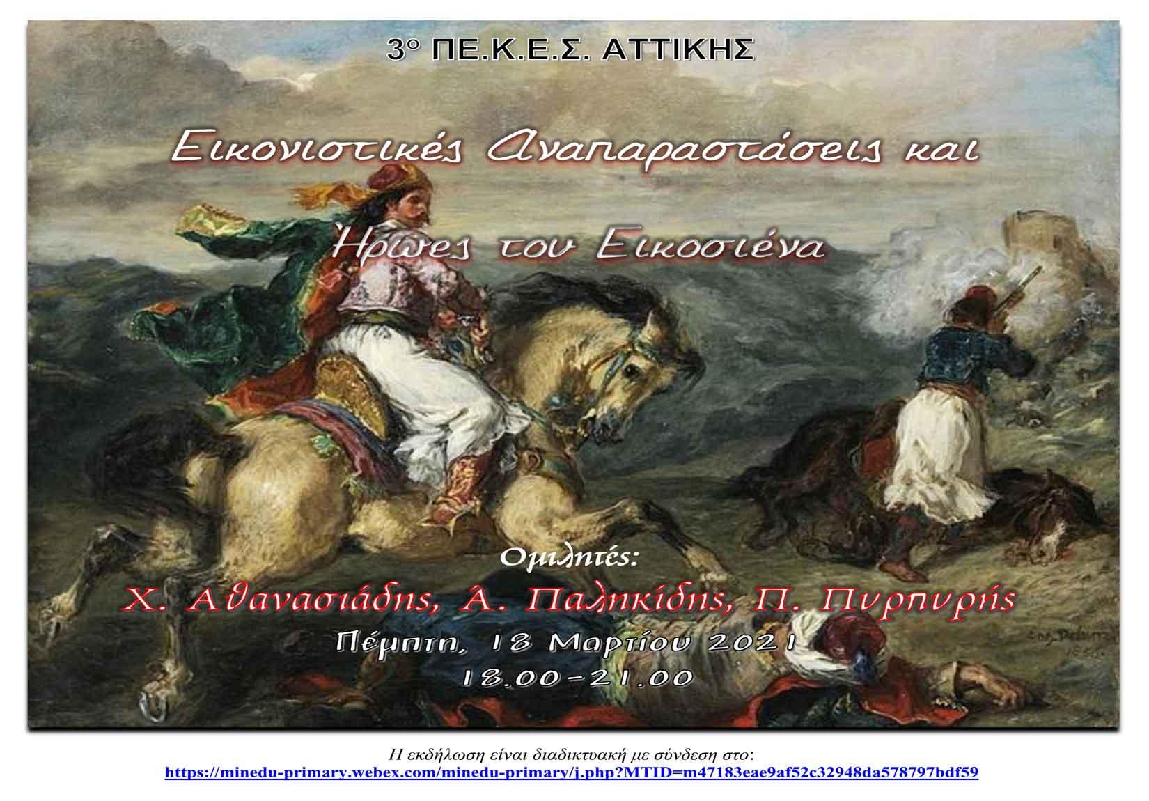 Επιμέλεια φωτογραφίας τού ΣΣΕ κ. Ιωάννη Κουφόπουλου από το πίνακα τού Ευγένιου Ντελακρουά:'Έφιππος Έλληνας αγωνιστής'