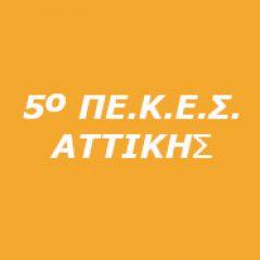 5 ΠΕ.Κ.Ε.Σ. ΑΤΤΙΚΗΣ